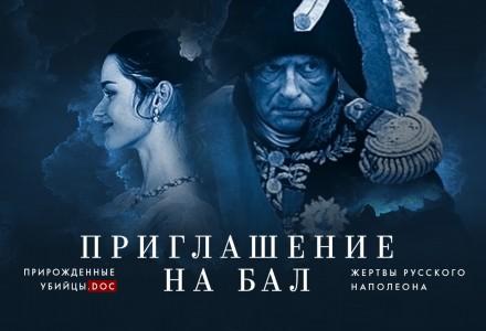 Адвокат Бюро приняла участие в создании первого в России адвокатско-журналисткого документального фильма «Приглашение на бал. Жертвы русского Наполеона»